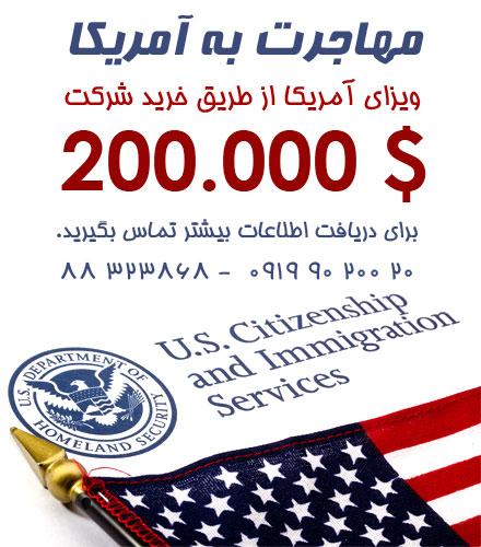 ویزای سرمایه گذاری آمریکا E2