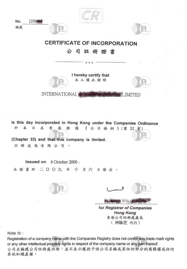 ثبت شرکت در هنگ کنگ